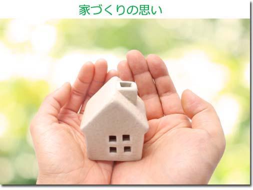 家づくりの思い
